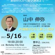 山中伸弥先生講演会~基礎研究から産学連携まで~